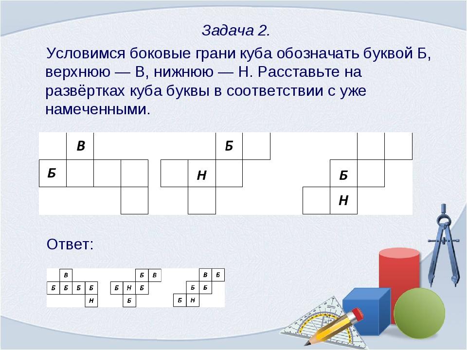 Задача 2. Условимся боковые грани куба обозначать буквой Б, верхнюю — В, ниж...