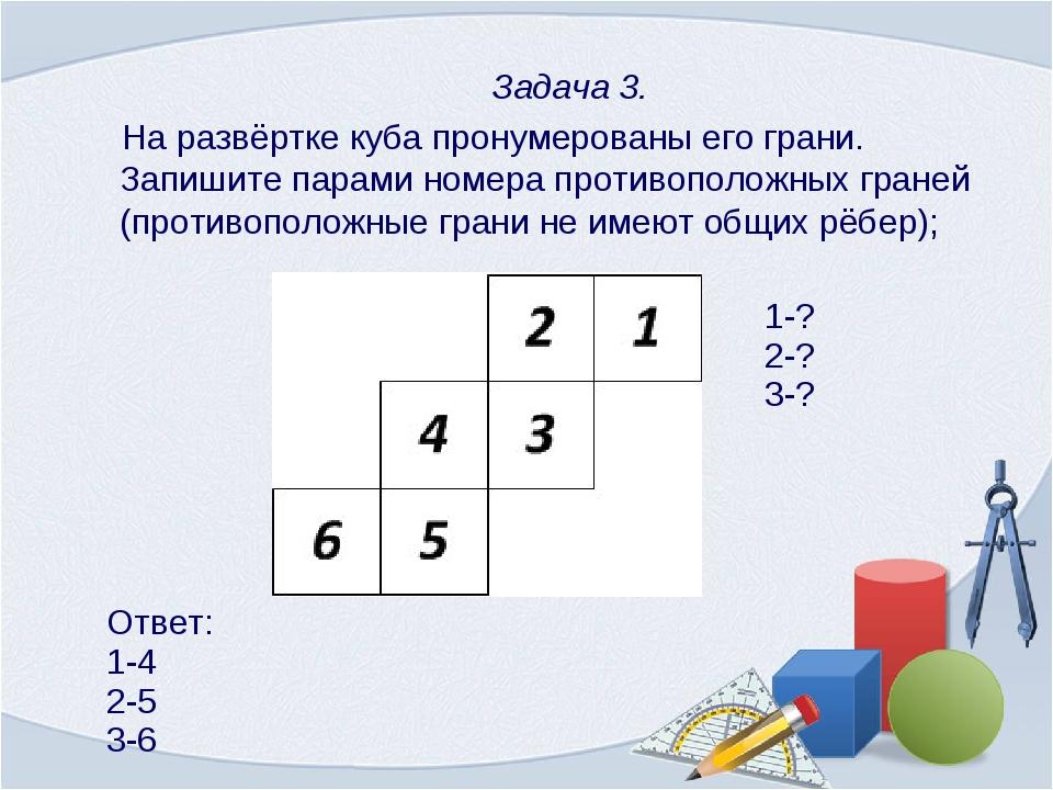 Задача 3. На развёртке куба пронумерованы его грани. Запишите парами номера...