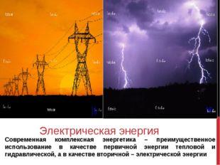 Современная комплексная энергетика – преимущественное использование в качеств
