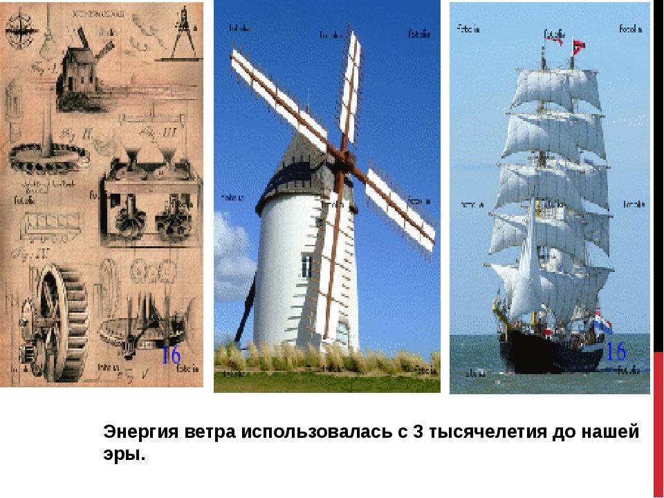 Энергия ветра использовалась с 3 тысячелетия до нашей эры.