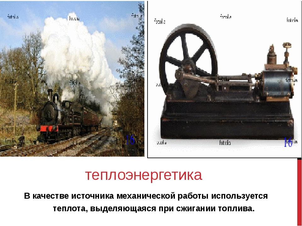 В качестве источника механической работы используется теплота, выделяющаяся...