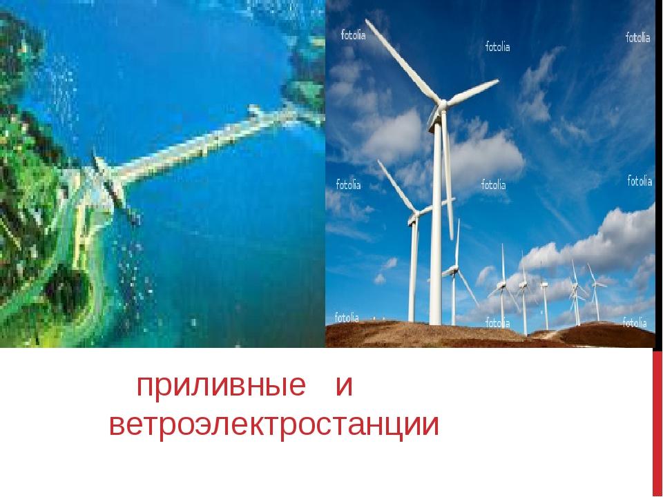 приливные и ветроэлектростанции