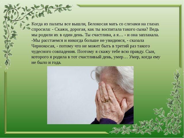 Когда из палаты все вышли, Белокосая мать со слезами на глазах спросила: - С...