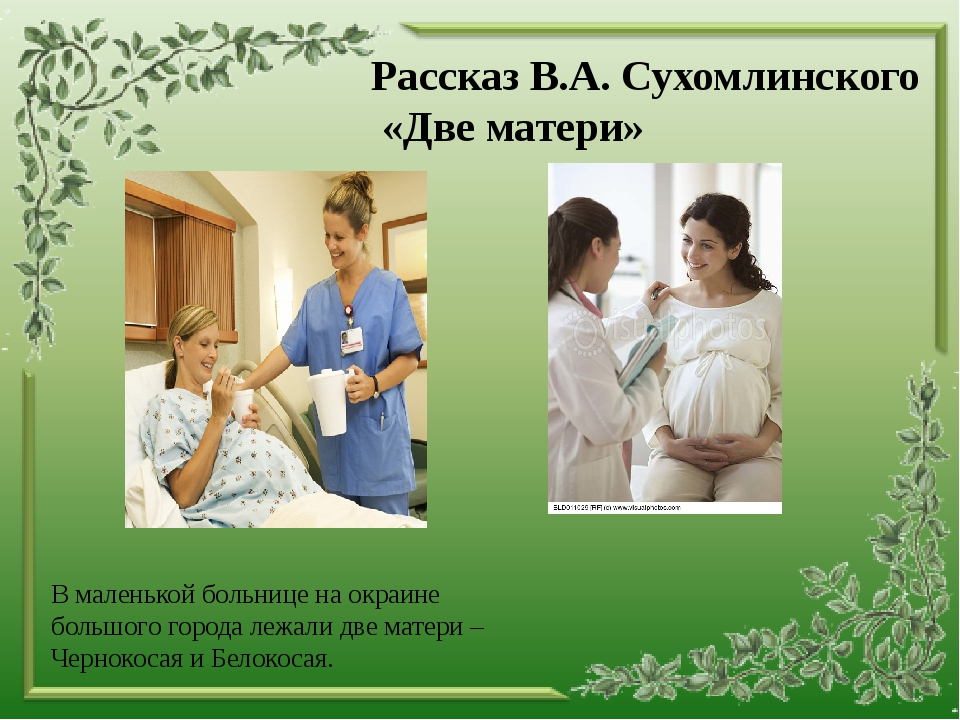 Рассказ В.А. Сухомлинского «Две матери» В маленькой больнице на окраине боль...