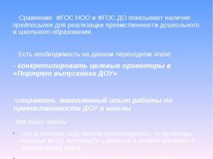 Сравнение ФГОС НОО и ФГОС ДО показывает наличие предпосылок для реализации п
