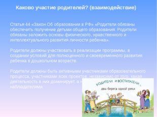 Статья 44 «Закон Об образовании в РФ» «Родители обязаны обеспечить получение