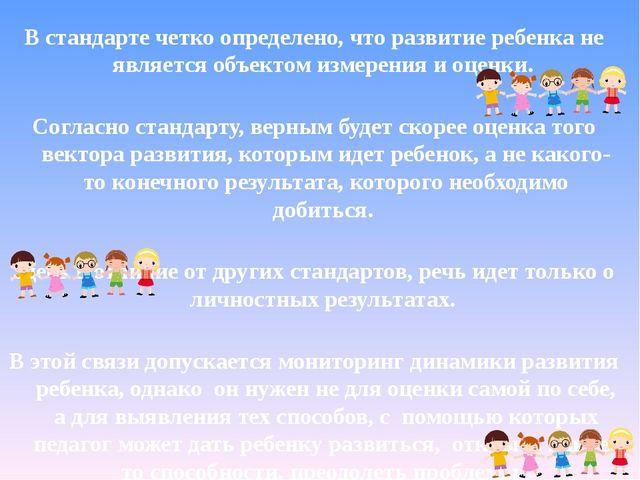 В стандарте четко определено, что развитие ребенка не является объектом изме...