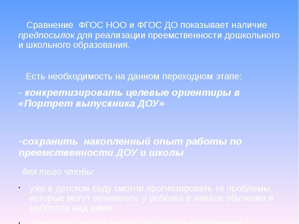Сравнение ФГОС НОО и ФГОС ДО показывает наличие предпосылок для реализации п...