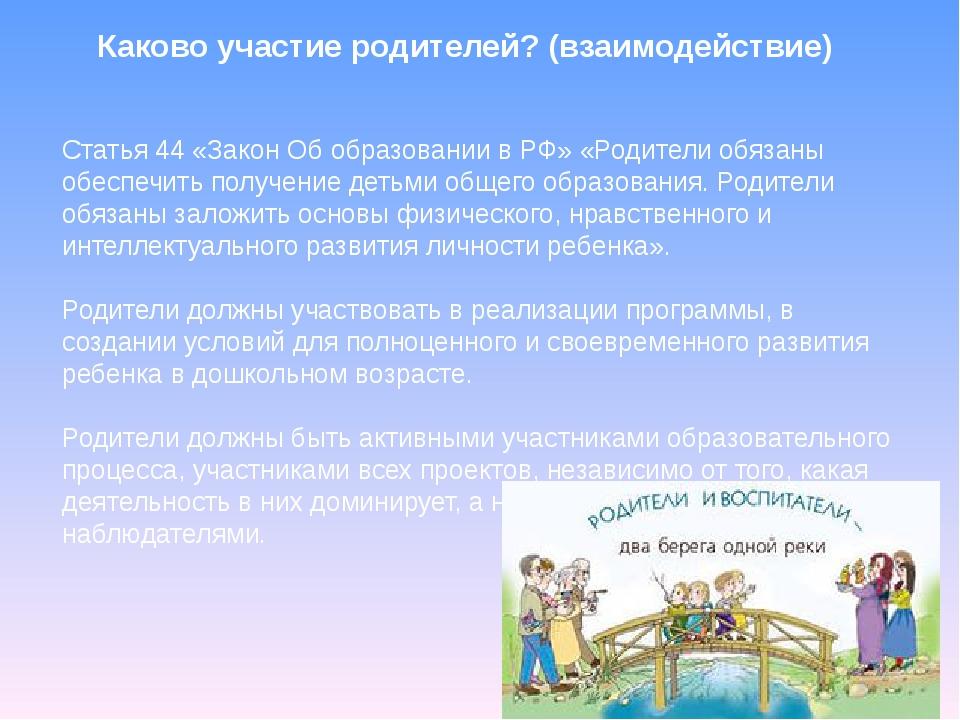 Статья 44 «Закон Об образовании в РФ» «Родители обязаны обеспечить получение...