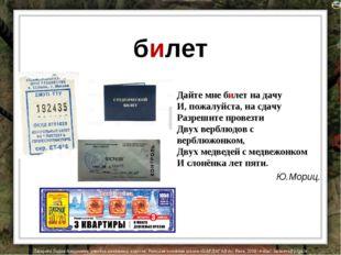 билет Дайте мнебилетна дачу И, пожалуйста, на сдачу Разрешите провезти