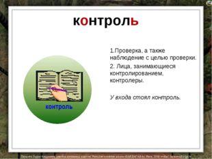 контроль 1.Проверка, а также наблюдение с целью проверки. 2. Лица, занимающие