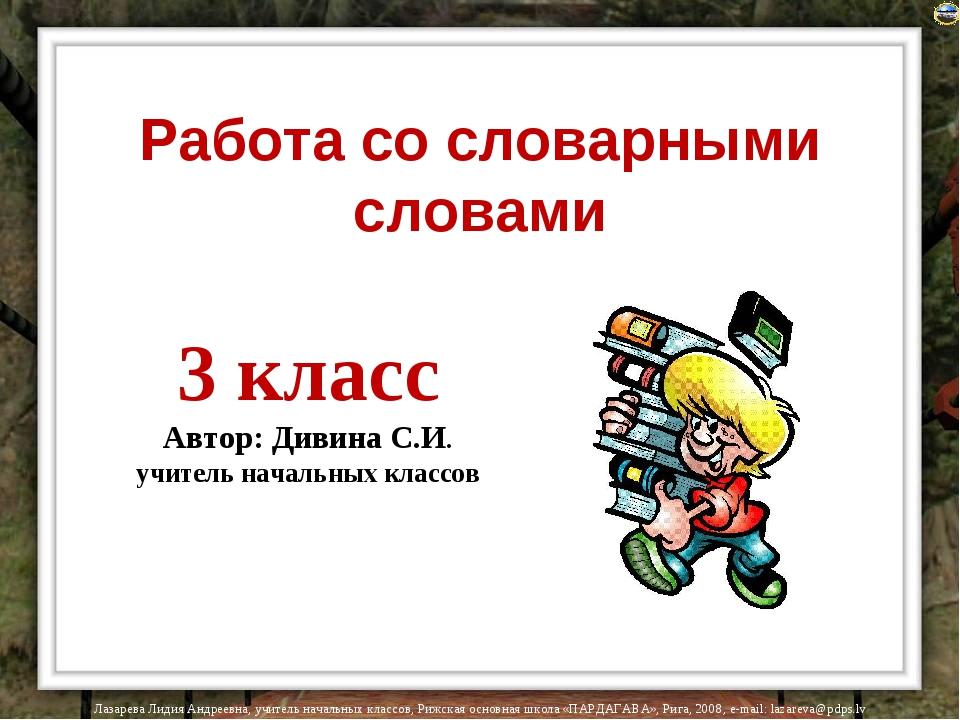 Работа со словарными словами 3 класс Автор: Дивина С.И. учитель начальных кл...