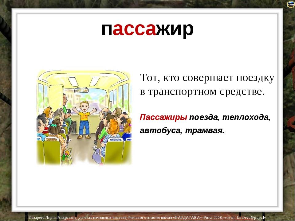 пассажир Тот, кто совершает поездку в транспортном средстве. Пассажиры поезда...