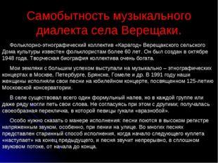 Самобытность музыкального диалекта села Верещаки. Фольклорно-этнографический