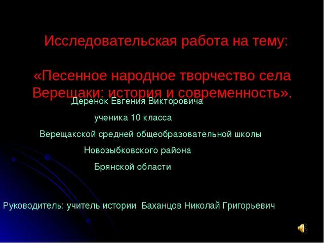 Исследовательская работа на тему: «Песенное народное творчество села Верещак...