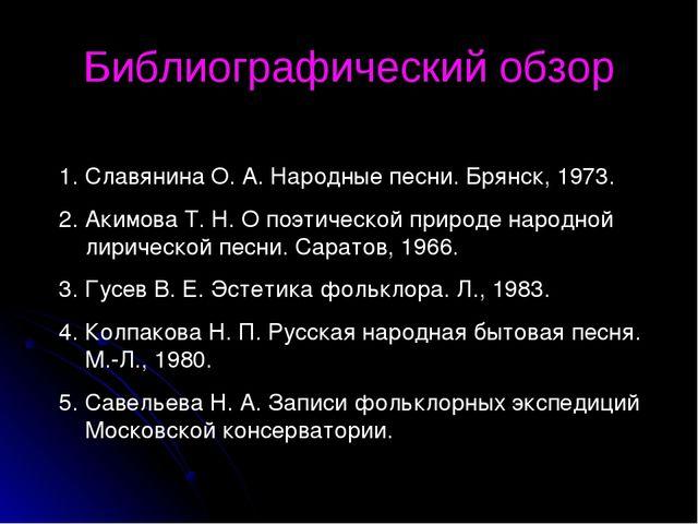 Библиографический обзор Славянина О. А. Народные песни. Брянск, 1973. Акимова...