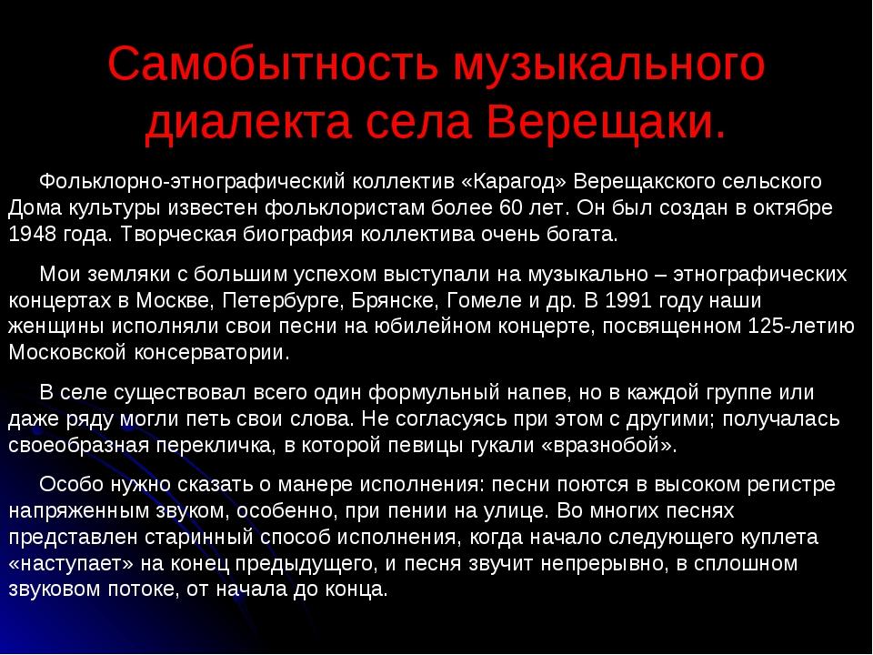 Самобытность музыкального диалекта села Верещаки. Фольклорно-этнографический...