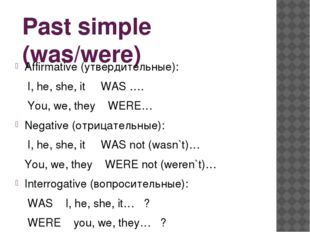 Past simple (was/were) Affirmative (утвердительные): I, he, she, it WAS …. Yo