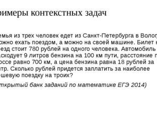 Примеры контекстных задач Семья из трех человек едет из Санкт-Петербурга в Во