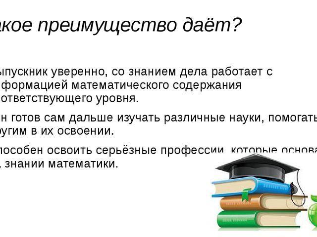 Какое преимущество даёт? Выпускник уверенно, со знанием дела работает с инфор...
