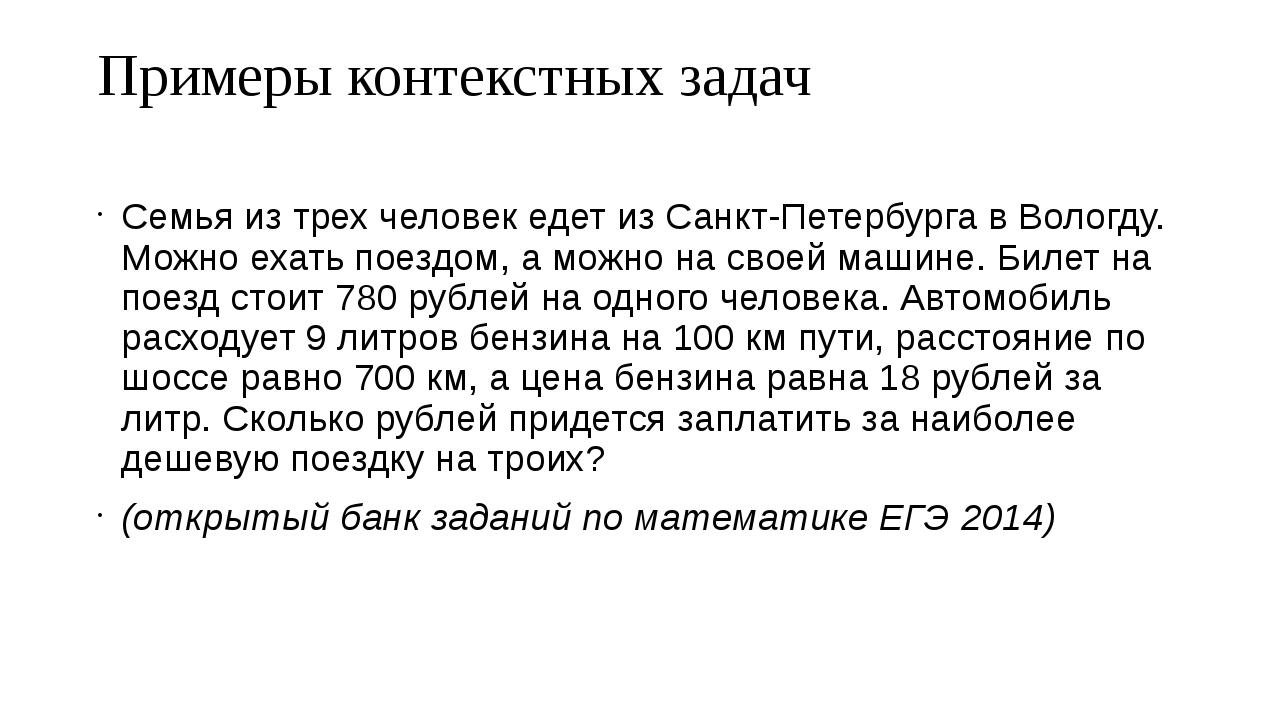 Примеры контекстных задач Семья из трех человек едет из Санкт-Петербурга в Во...