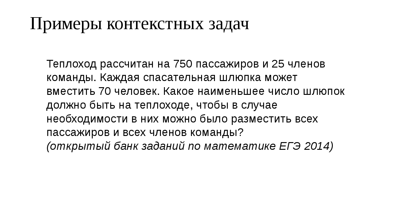 Примеры контекстных задач Теплоход рассчитан на 750 пассажиров и 25 членов ко...