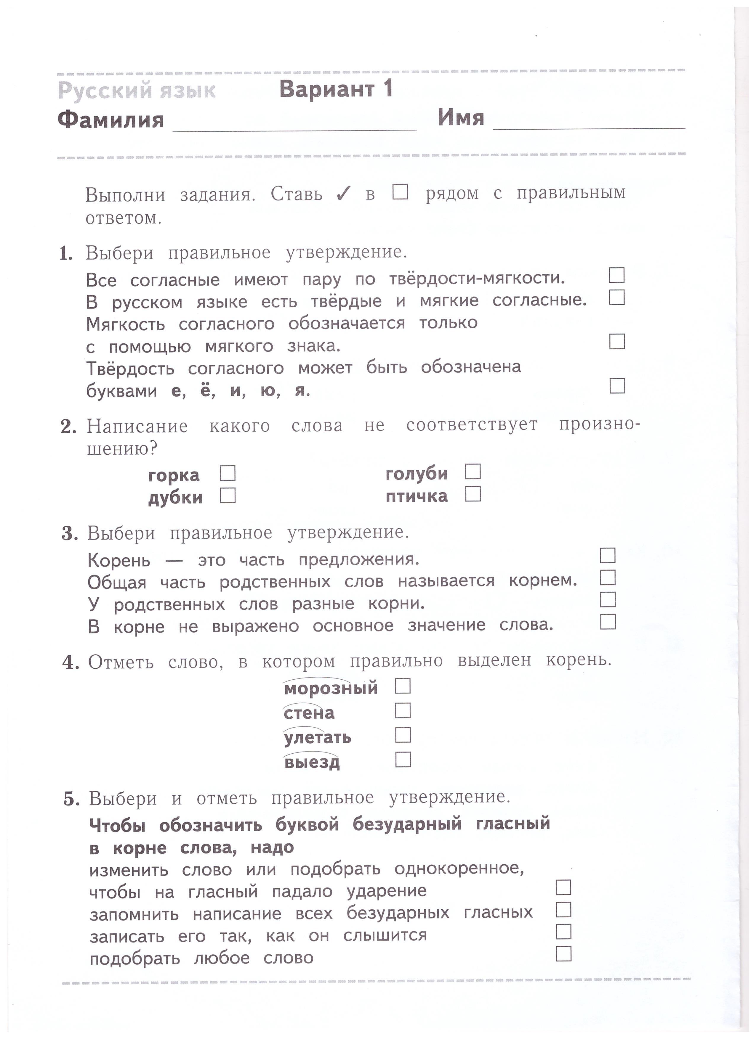 Программа 2100 диктанты 2 класс