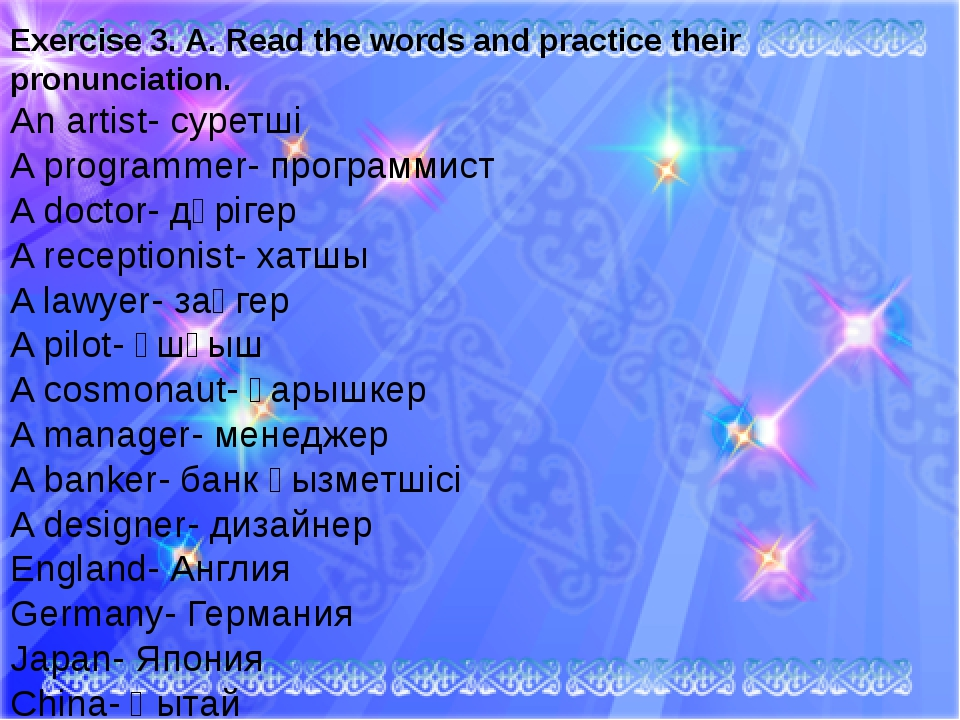 Exercise 3. A. Read the words and practice their pronunciation. An artist- с...