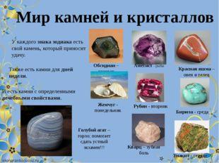 У каждого знака зодиака есть свой камень, который приносит удачу. Также есть