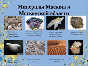 Минералы Москвы и Московской области Известняки и доломиты: строительство Флю