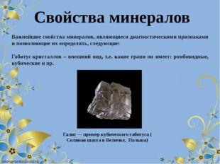 Важнейшие свойства минералов, являющиеся диагностическими признаками и позвол