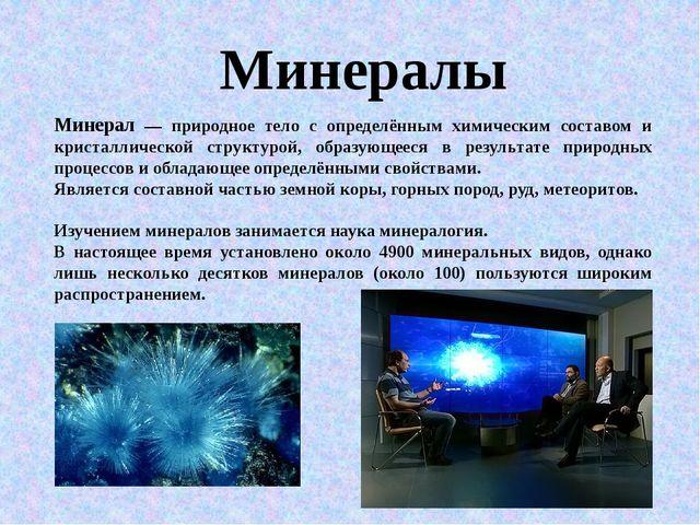Минерал — природное тело с определённым химическим составом и кристаллической...