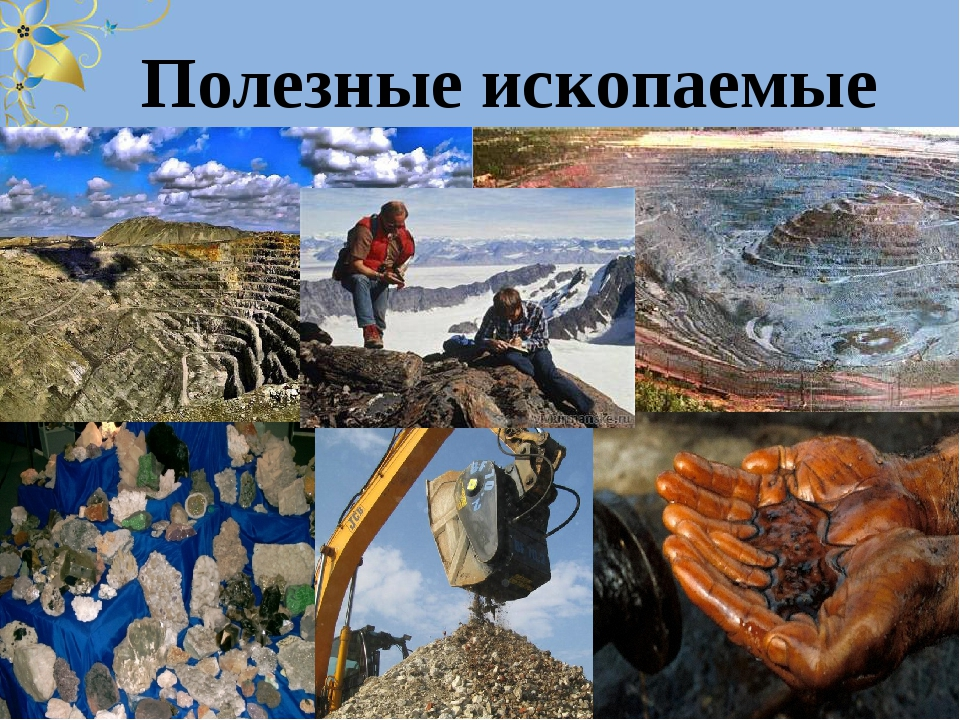 Полезные ископаемые