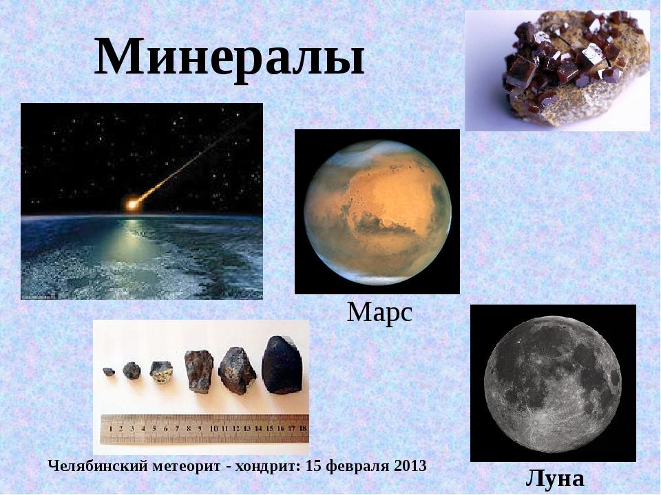Минералы Челябинский метеорит - хондрит: 15 февраля 2013 Марс Луна
