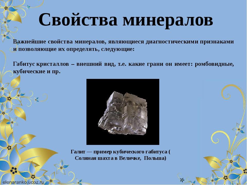 Важнейшие свойства минералов, являющиеся диагностическими признаками и позвол...