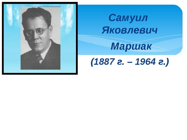«Кот и лодыри» Самуил Яковлевич Маршак (1887 г. – 1964 г.)