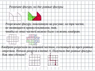Разреьте фигуру, на две равные фигуры Разрежьте фигуру, показанную на рисунке
