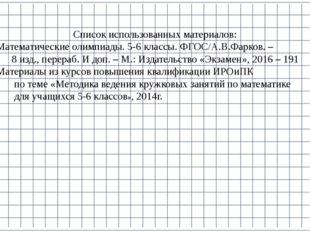 Список использованных материалов: Математические олимпиады. 5-6 классы. ФГОС/
