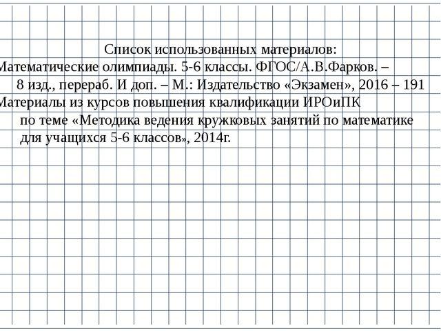 Список использованных материалов: Математические олимпиады. 5-6 классы. ФГОС/...