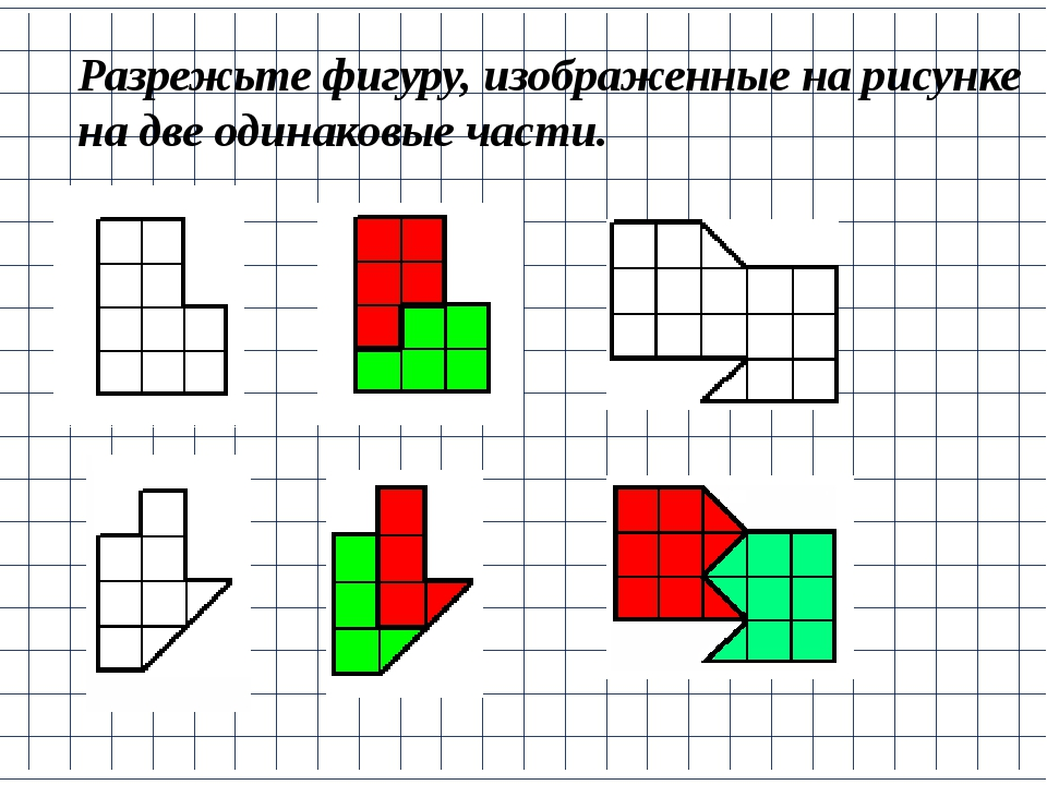 Как разрезать фигуру изображенную на рисунке на три равные части
