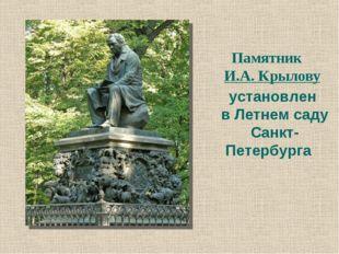 Памятник И.А. Крылову установлен в Летнем саду Санкт-Петербурга