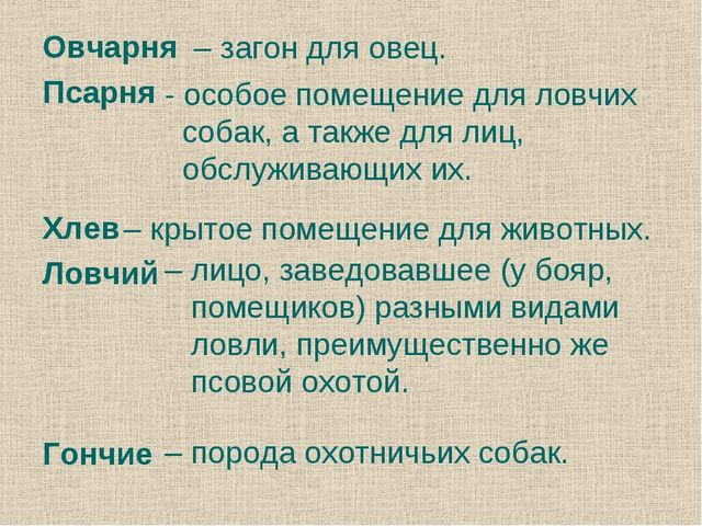 Овчарня Псарня Хлев Ловчий Гончие – загон для овец. - особое помещение для л...
