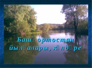 Башҡортостан йылғалары, күлдәре