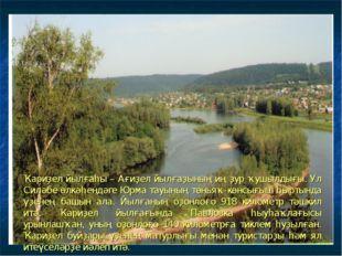 Ҡариҙел йылғаһы – Ағиҙел йылғаҙының иң ҙур ҡушылдығы. Ул Силәбе өлкәһендәге Ю