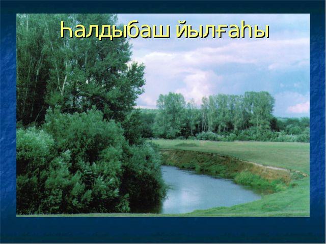Һалдыбаш йылғаһы
