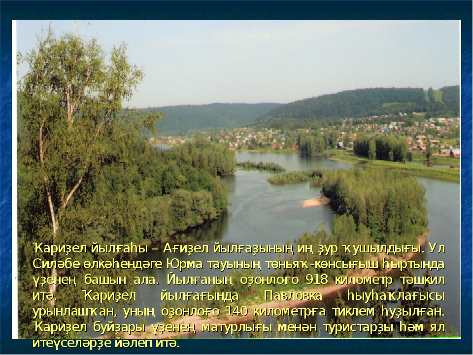 Ҡариҙел йылғаһы – Ағиҙел йылғаҙының иң ҙур ҡушылдығы. Ул Силәбе өлкәһендәге Ю...