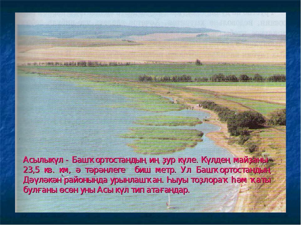 Асылыкүл - Башҡортостандың иң ҙур күле. Күлдең майҙаны 23,5 кв. км, ә тәрәнле...
