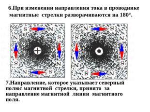 6.При изменении направления тока в проводнике магнитные стрелки разворачиваю