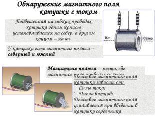 Обнаружение магнитного поля катушки с током Подвешенная на гибких проводах ка
