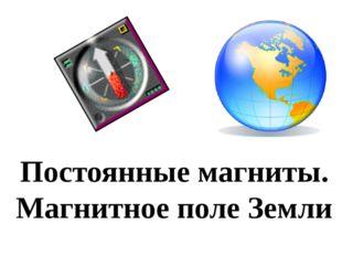 Постоянные магниты. Магнитное поле Земли